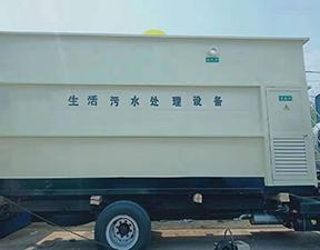 生活污水处理设备厂家